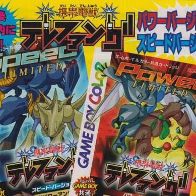 From Telefang to 2019: How An Obscure Japanese RPG Stays Alive Through An Online Community & Upcoming Titles