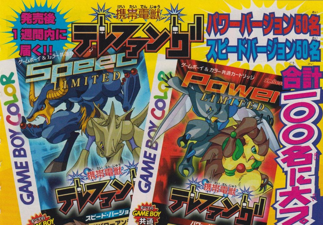 From Telefang to 2019: How An Obscure Japanese RPG Stays